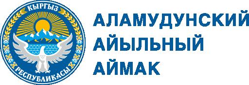 Аламудун АО